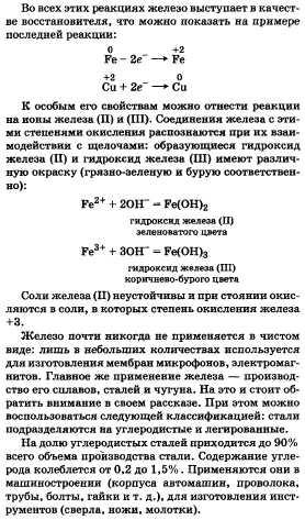 Экзамены.ру / Железо: положение в периодической системе химических элементов Д. И. Менделеева, строение атома...