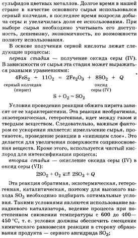 Экзамены.ру / Промышленный способ получения серной кислоты: научные принципы данного химического производства.