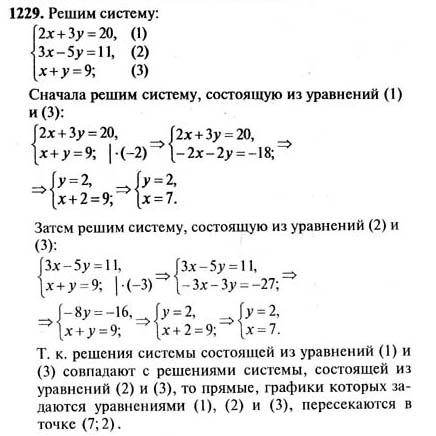 готовые домашние задания по белорусской литературе 7 класс скачать