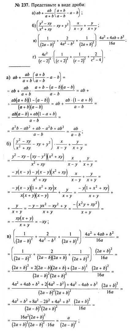 Гдз по алгебре 8 класса 2006