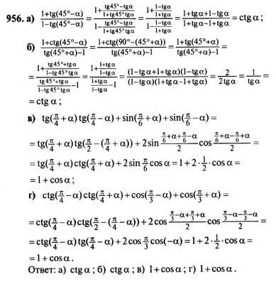 Гдз по Алгебре 8 Класс Макарычев 2007 Решебник