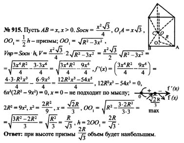Гдз по алгебре автор ершова 11 класс