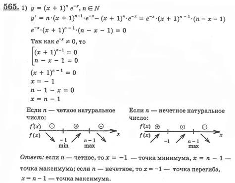 Решебник по алгебре 8 класс алимов, колягин, сидоров, задание 661