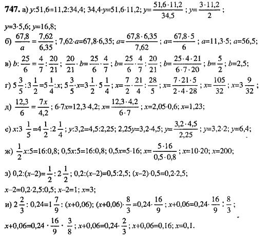 Гдз по математике 8 класс 1989 год
