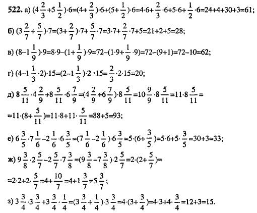 домашние задание 6 класс по математике:
