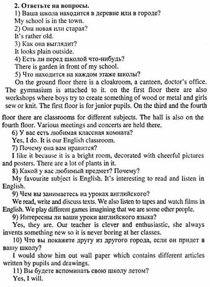 Домашние задания по английскому языку