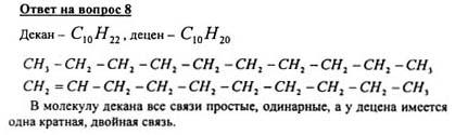 Готовое гдз по химии 9 класс