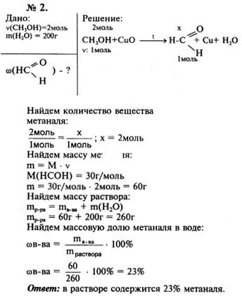По учебнику химия 10 класс рудзитис г е
