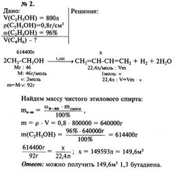 Гдз по химии химия 10 класс рудзитис г