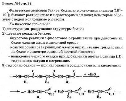 По учебнику химия 11 класс рудзитис г е