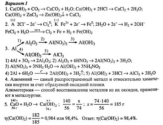 Решебник задач и ГДЗ по Химии 9 класс