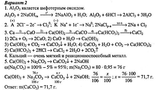 Гдз по химии химия 9 класс