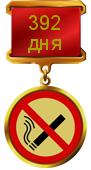 Медаль некурения