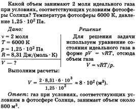 Уравнение состояния газа реферат физика 6381