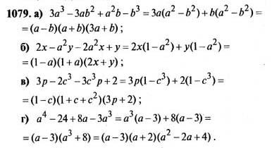 Гдз по алгебре 7 класс все задания