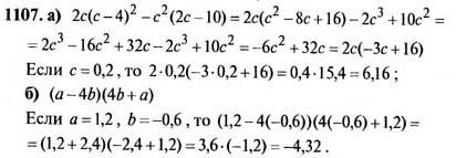 Гдз По Алгебре 7 Все Задания