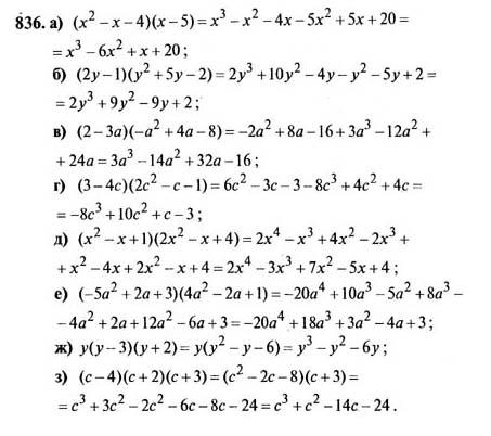 ГДЗ по алгебре 8 класс Макарычев 20