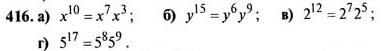 гдз по алгебре 7 класс макарычев 416
