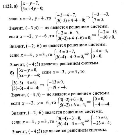 Решебник по математики за 7 класс колягин
