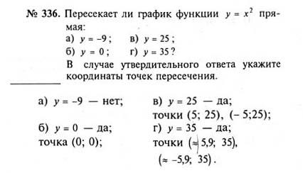 решебник по алгебре для 7 класса shkole.net