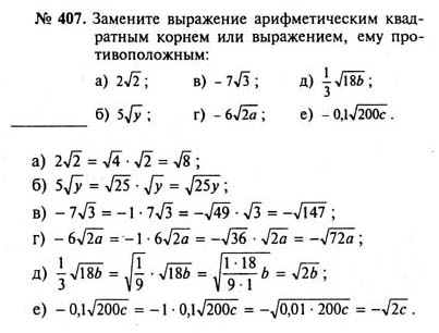 ГДЗ по алгебре 8 класс упр 62