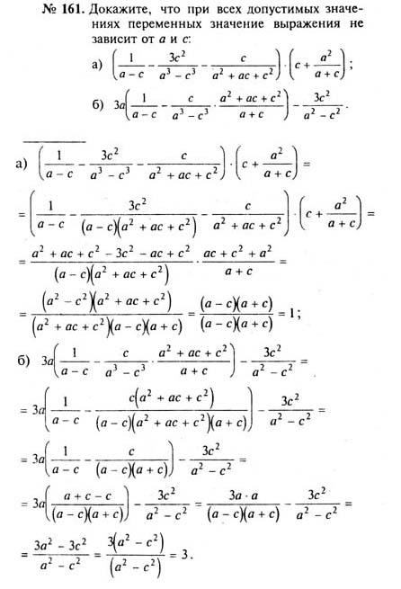 гдз алгебре зеленый 2003 класс учебник по 8