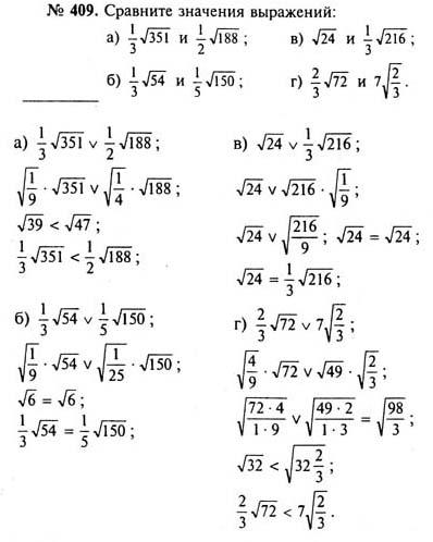 ГДЗ матем 8 класс алгебра