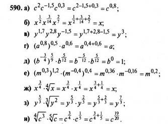 По номер 8 класс 590 алгебре гдз