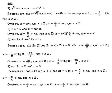 готовое домашнее задание по алгебре 10 класс алимов вид текстов