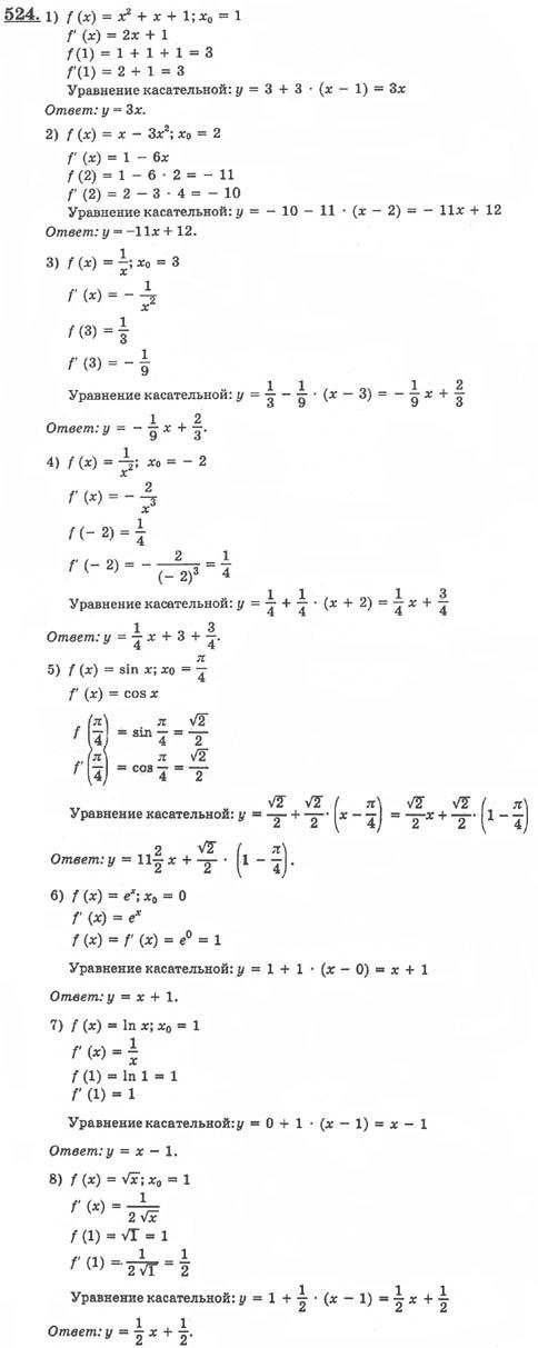Гдз По Алгебре И Началам Анализа 10 Класс Алимов Колягин