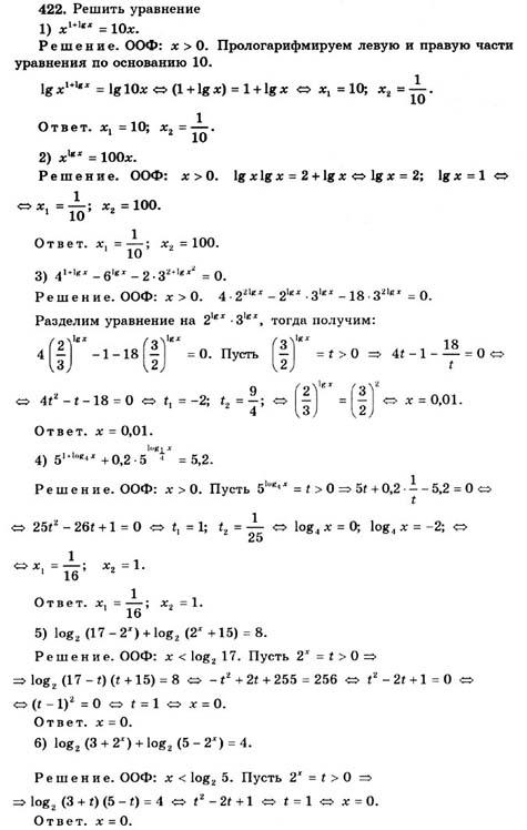 ГДЗ по алгебре 10 класс (10-11 класс) Алимов 2001-2003-2007 г