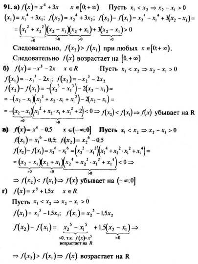 решебник учебник колмогоров