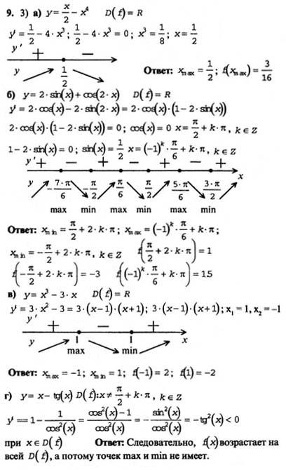 ГДЗ по алгебре 10 класс Колмогоров 2003