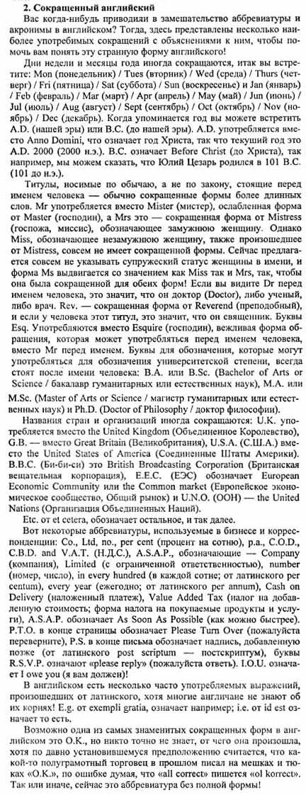 Happyenglish.ru 8 класс гдз