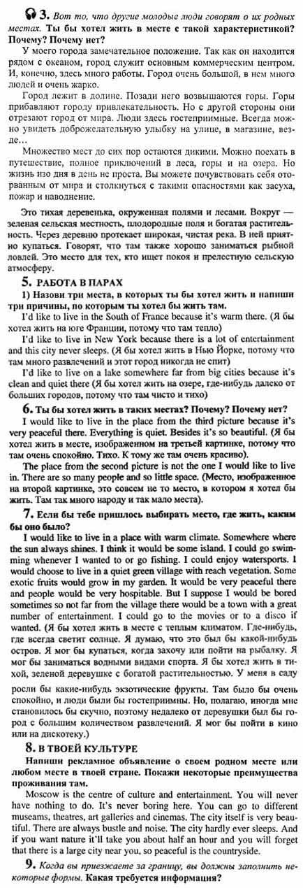 Гдз По Учебнику Английского Кузовлева 11 Класс