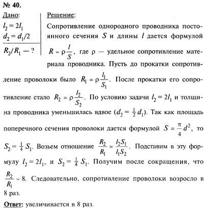 Тегос Гдз Физика