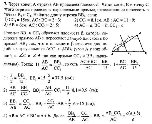 7-11 задачи по гдз геометрии