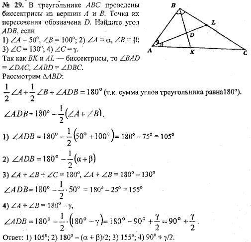 Погорелов геометрии а.в по 7-11 скачать гдз класс