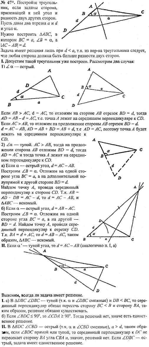 готовые домашния задания по геометрии гдз