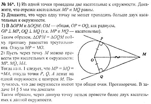 уроков погорелов по геометрии мир гдз 7-11 класс