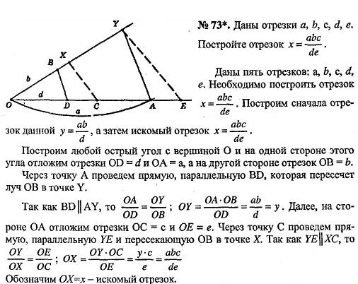 Одноклассники Гдз По Геометрии