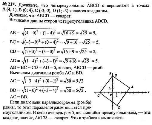 Геометрия гдз 11 афанасьєва гдз