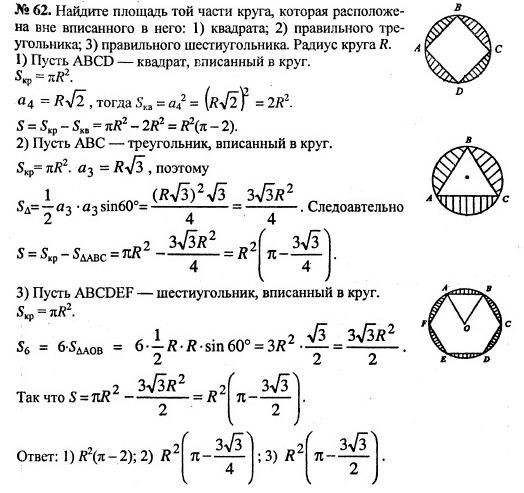 готовое домашнее задание по геометрии 7 класс автор погорелов