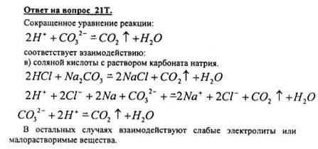 Готовые Домашние Задание По Химия 9 Класс