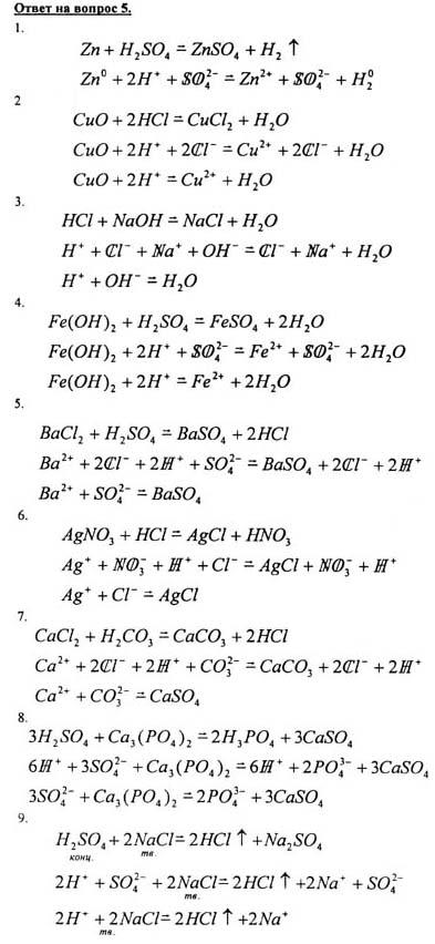 Гдз по алгебре 8 класс алимов проверь себя стр 106 2000-2001 другой вариант решения
