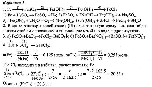 Контрольная работа по Химии Неметаллы класс ru Контрольная работа номер 3 неметаллы