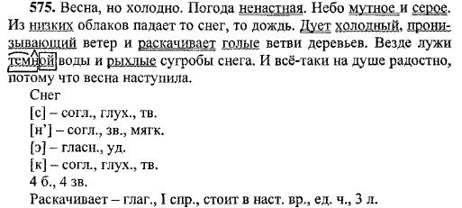 5 ладыженская по русскому гдз класс языку тесты по