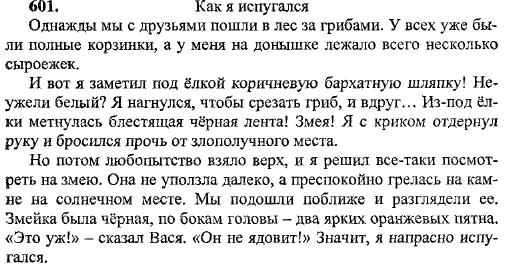 ГДЗ по русскому 5 класс Виленкин Ладыженская