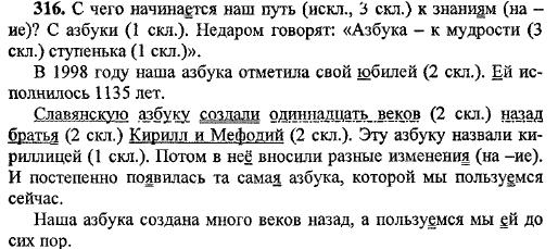 гдз по русскому языку 5 класс не скачивать