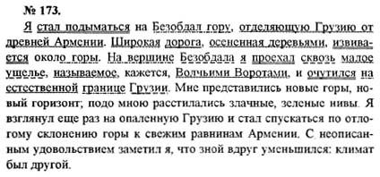 По русс.языку а.и.власенков,л.м.рыбченкова гдз
